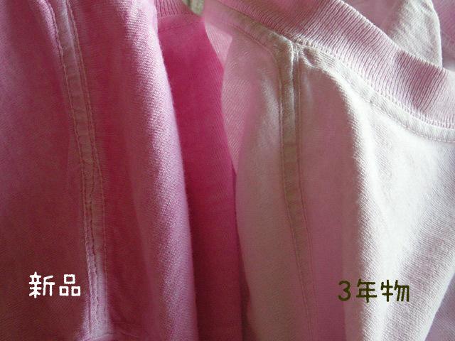 色落ち例ピンク