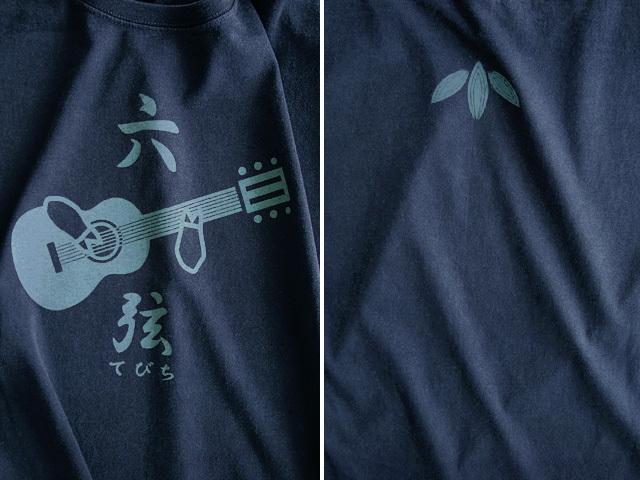 hinolismo迷えるTシャツ六弦てびち(笹子重治さんリスペクト)