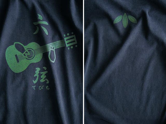 六弦てびち(笹子重治さんリスペクト)Tシャツ-hinolismo-迷えるネイビー