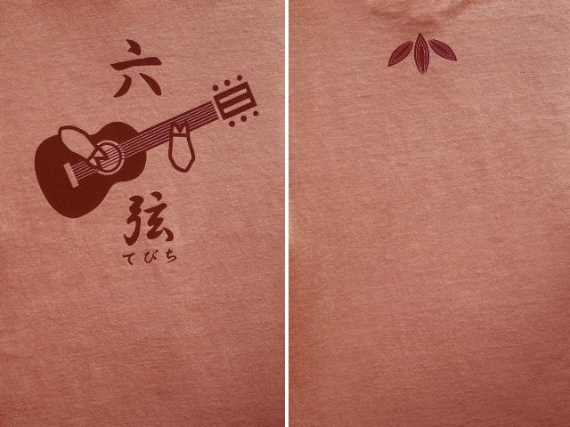 hinolismo迷えるTシャツ六弦てびち