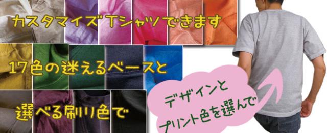 hinolismo-迷える半袖Tシャツは現在17色です
